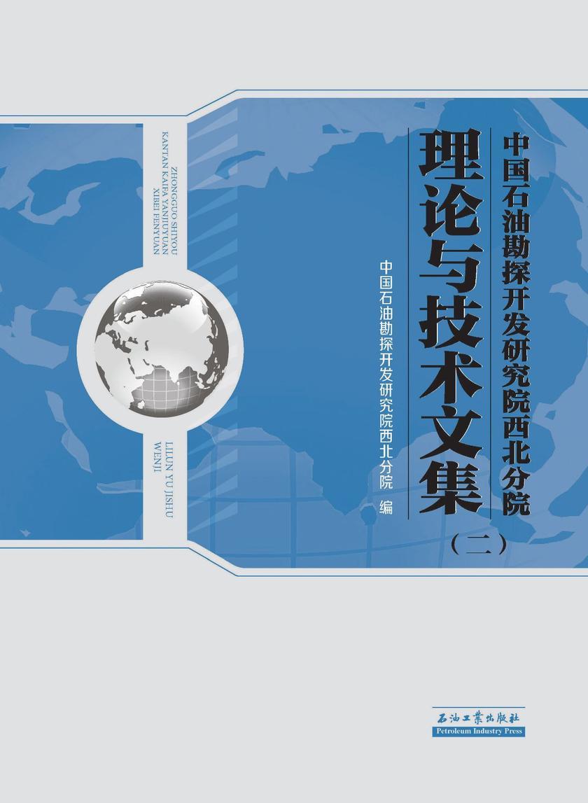 中国石油勘探开发研究院西北分院理论与技术文集.(二)