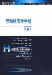 劳动经济学手册(第1卷)(仅适用PC阅读)