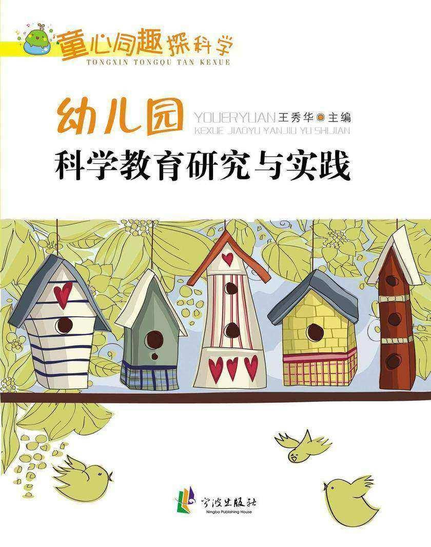 童心童趣探科学——幼儿园科学教育研究与实践(仅适用PC阅读)