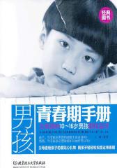 男孩青春期手册