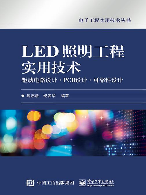 LED照明工程实用技术 驱动电路设计·PCB设计·可靠性设计