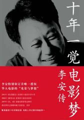 十年一觉电影梦(李安传)(试读本)