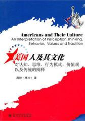 美国人及其文化