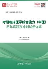 2018年考研临床医学综合能力(中医)历年真题及冲刺试卷详解
