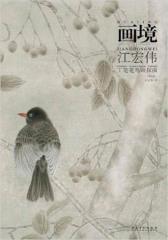 画境·江宏伟-工笔花鸟画探微-第2版