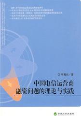 中国电信运营商融资问题的理论与实践(仅适用PC阅读)