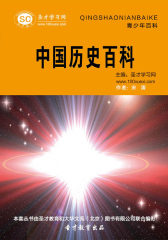 [3D电子书]圣才学习网·青少年百科:中国历史百科(仅适用PC阅读)
