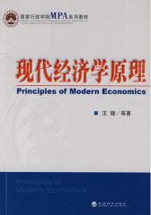 现代经济学原理(仅适用PC阅读)