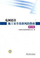 电网工程施工安全基准风险指南(第二版)(仅适用PC阅读)