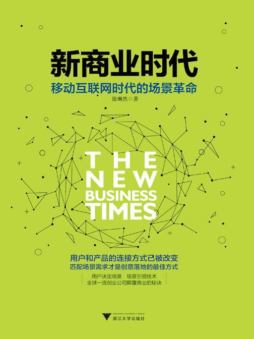 新商业时代:移动互联网时代的场景革命