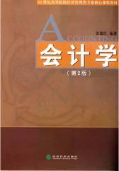 会计学(第2版)(仅适用PC阅读)