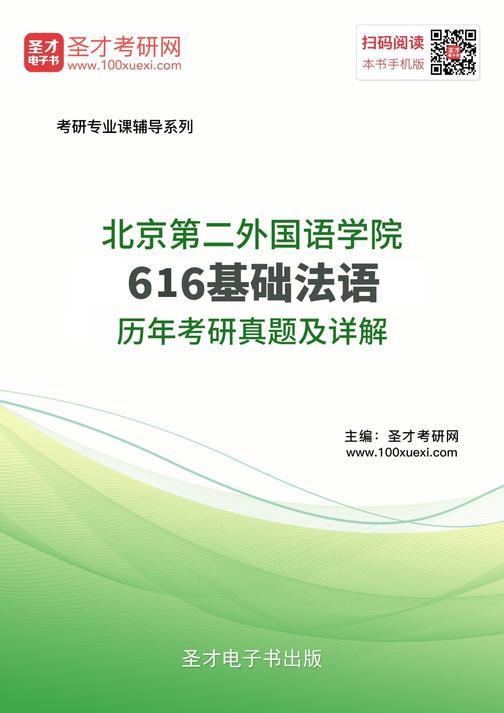 北京第二外国语学院616基础法语历年考研真题及详解