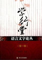 学行堂语言文字论丛(第一辑)(仅适用PC阅读)
