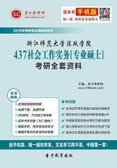 2016年浙江师范大学法政学院437社会工作实务[专业硕士]考研全套资料(仅适用PC阅读)