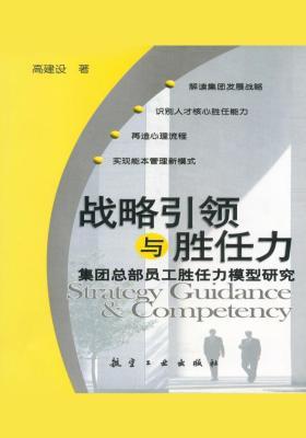 战略引领与胜任力——集团总部员工胜任力模型研究