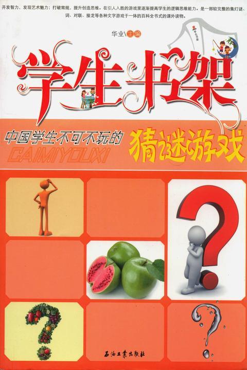 中国学生不可不玩的猜谜游戏