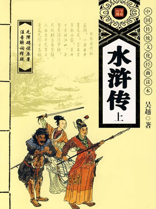中国传统文化经曲读本《水浒传》上