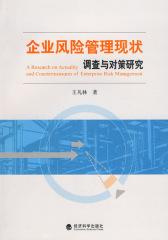 企业风险管理现状调查与对策研究