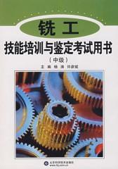 铣工技能培训与鉴定考试用书(高级)(仅适用PC阅读)
