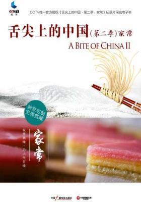 舌尖上的中国(第二季)·家常(仅适用PC阅读)