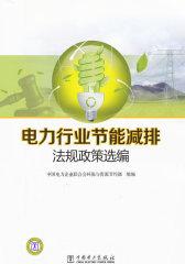 电力行业节能减排法规政策选编