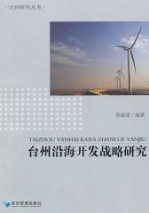 台州沿海开发战略研究(仅适用PC阅读)