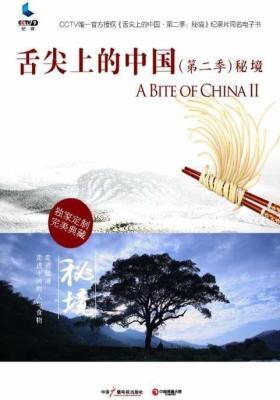 舌尖上的中国(第二季)·秘境(仅适用PC阅读)