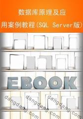 数据库原理及应用案例教程(SQL Server版)(仅适用PC阅读)