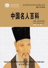 [3D电子书]圣才学习网·青少年百科:中国名人百科(仅适用PC阅读)
