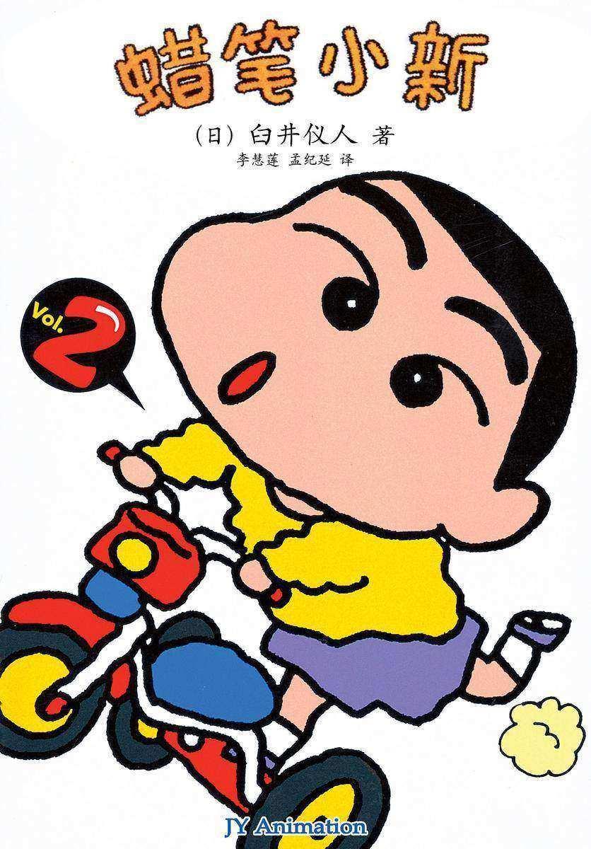 蜡笔小新 Vol.2