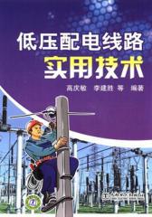 低压配电线路实用技术