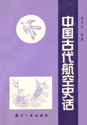中国古代航空史话