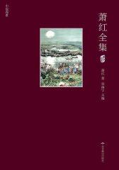 萧红全集(小说卷Ⅲ)