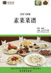 [3D电子书]圣才学习网·美食与保健:素菜菜谱(仅适用PC阅读)