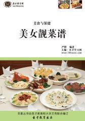 [3D电子书]圣才学习网·美食与保健:美女靓菜谱(仅适用PC阅读)