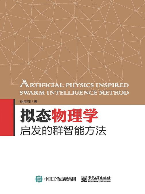 拟态物理学启发的群智能方法