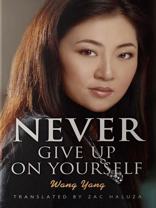 Never Give Up on Yourself 永不放弃自己