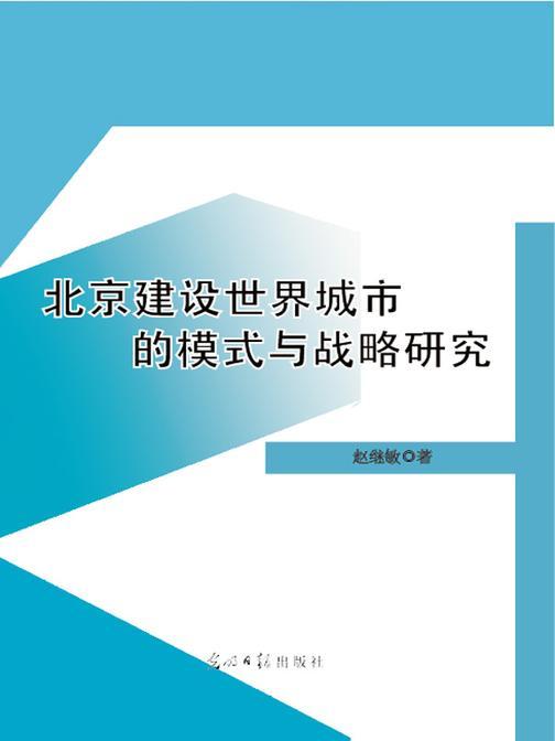 北京建设世界城市的模式与战略研究