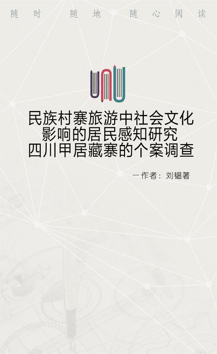 民族村寨旅游中社会文化影响的居民感知研究——四川甲居藏寨的个案调查