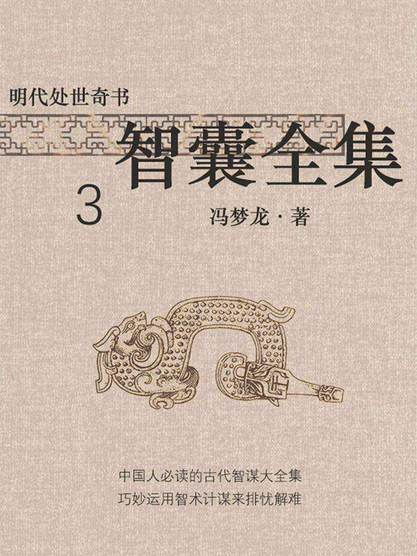 明代处世奇书·智囊全集3