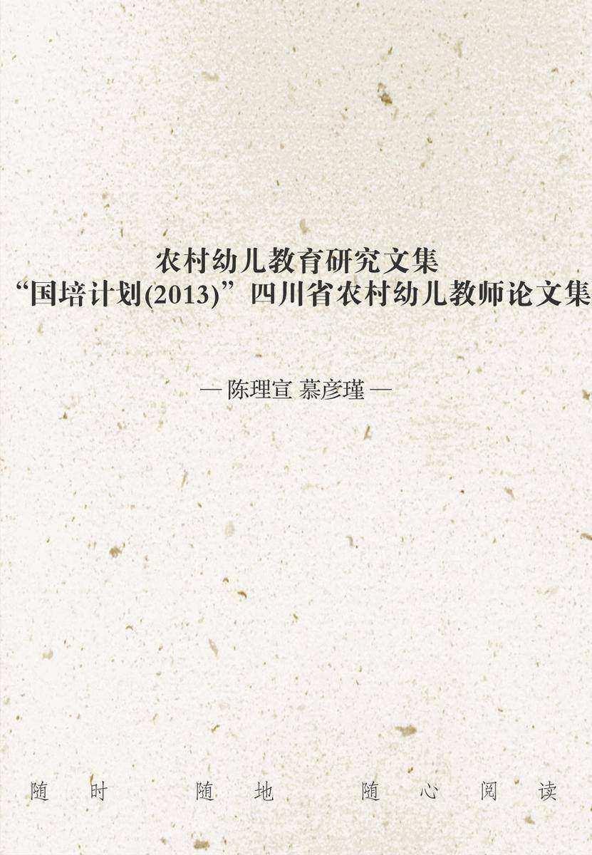 """农村幼儿教育研究文集——""""国培计划(2013)""""四川省农村幼儿教师论文集"""