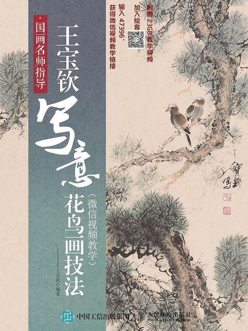 国画名师指导:王宝钦写意花鸟画技法(微信视频教学)