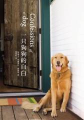 一只狗狗的自白(试读本)
