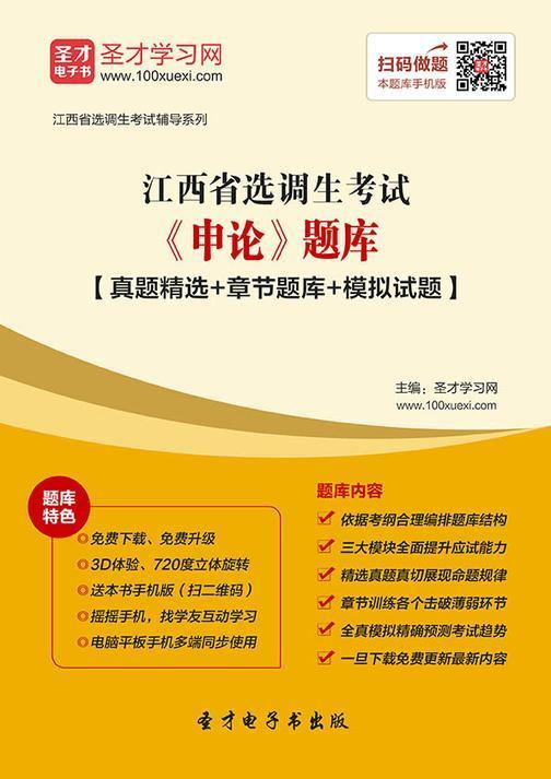 2018年江西省选调生考试《申论》题库【真题精选+章节题库+模拟试题】