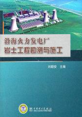 沿海火力发电厂岩土工程勘测与施工