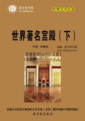[3D电子书]圣才学习网·世界艺术史话:世界著名宫殿(下)(仅适用PC阅读)