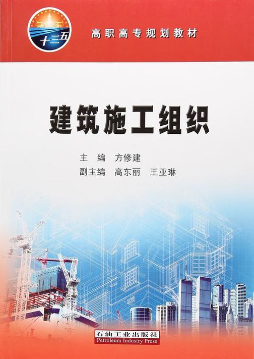建筑施工组织