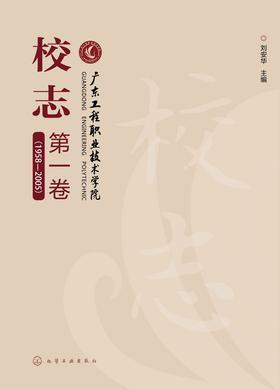 广东工程职业技术学院校志. 第一卷,1958—2005