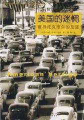 美国的迷惘:重寻托克维尔的足迹(试读本)