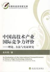 中国高技术产业国际竞争力评价——理论、方法与实证研究(仅适用PC阅读)